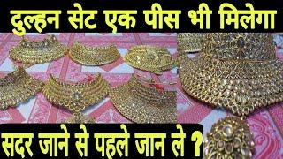 दुल्हन सेट   Necklace Diamond Set Imitation Jewellery    Sadar Bazar In Delhi    Rui Mandi