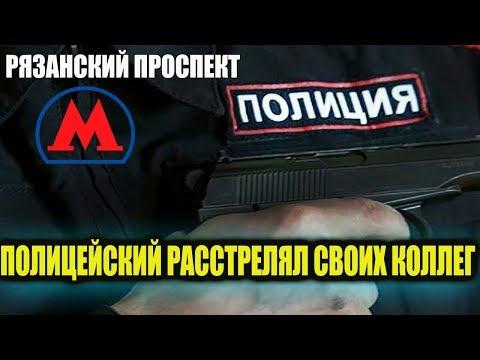 Полицейский расстрел Рязанский проспект