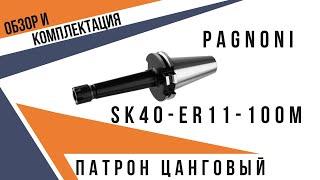 Обзор | Цанговый патрон SK40-ER11M-100 с mini гайкой Pagnoni | Как пользоваться