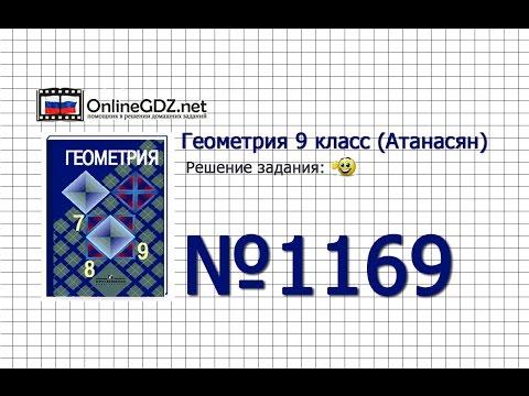 Задание № 1169 — Геометрия 9 класс (Атанасян)