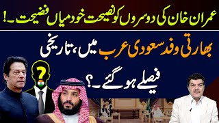 Dual Covid policy of the Govt. | Pak & Ind may meet in KSA as per news.!!