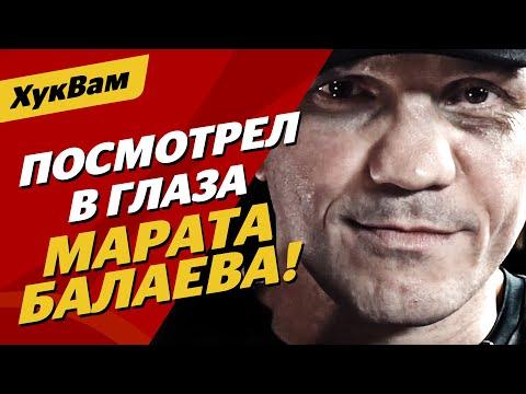 Не ГАНГСТЕР, а ПОРЯДОЧНЫЙ АРЕСТАНТ / Балаев и Брандао встретились! | ХукВам