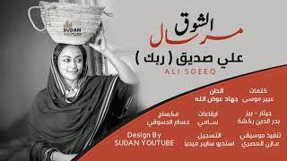 علي صديق - مرسال الشوق - جديد الاغاني السودانية 2020