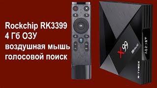Мощная ТВ приставка 2018 года X99 на процессоре RK3399. Обзор