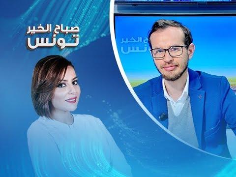 صباح الخير تونس ليوم الإربعاء 14 فيفري 2018 -قناة نسمة