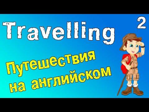 Путешествия на английском языке. Английский для путешествий (часть 2)