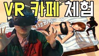 VR 카페 체험 - 가상현실에서 만난 신동훈의 이상형  [신채]
