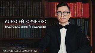 Ведущий мероприятий и свадеб Алексей Юрченко Челябинск