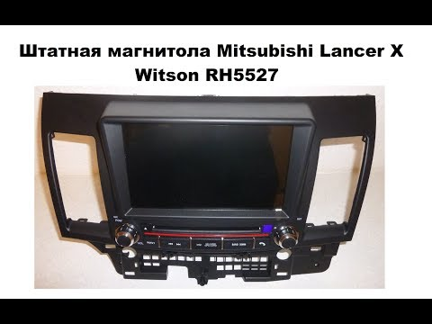 Штатная магнитола Mitsubishi Lancer X Witson RH5527