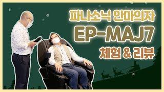 ★파나소닉 EP-MAJ7 일본안마의자 전문리뷰★안마의자…