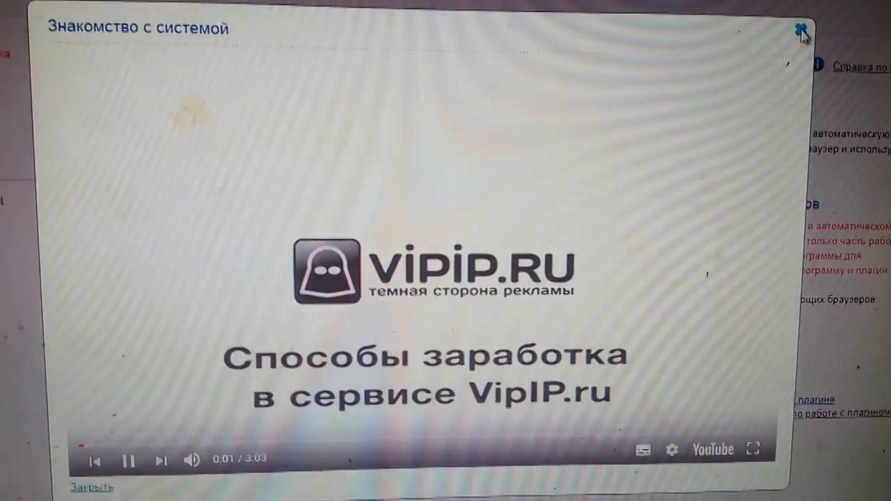 Быстрый заработок на программе VipiP|программы автоматический заработка быстрый