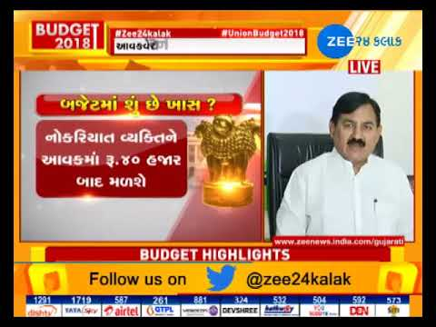 Gujarat Congress President Bharatsinh Solankee talked with Media on BUDGET 2018