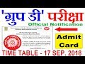 RAILWAY GROUP 'D' EXAM DATE 17 SEP. 2018//RRB GROUP D CBT EXAM TIME TABLE & ADMIT CARD