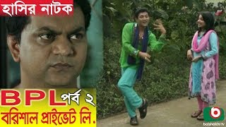 Bangla Comedy Natok   BPL Barishal Private Ltd   Ep 02   Hasan Masud, Mir Sabbir, Monalisa