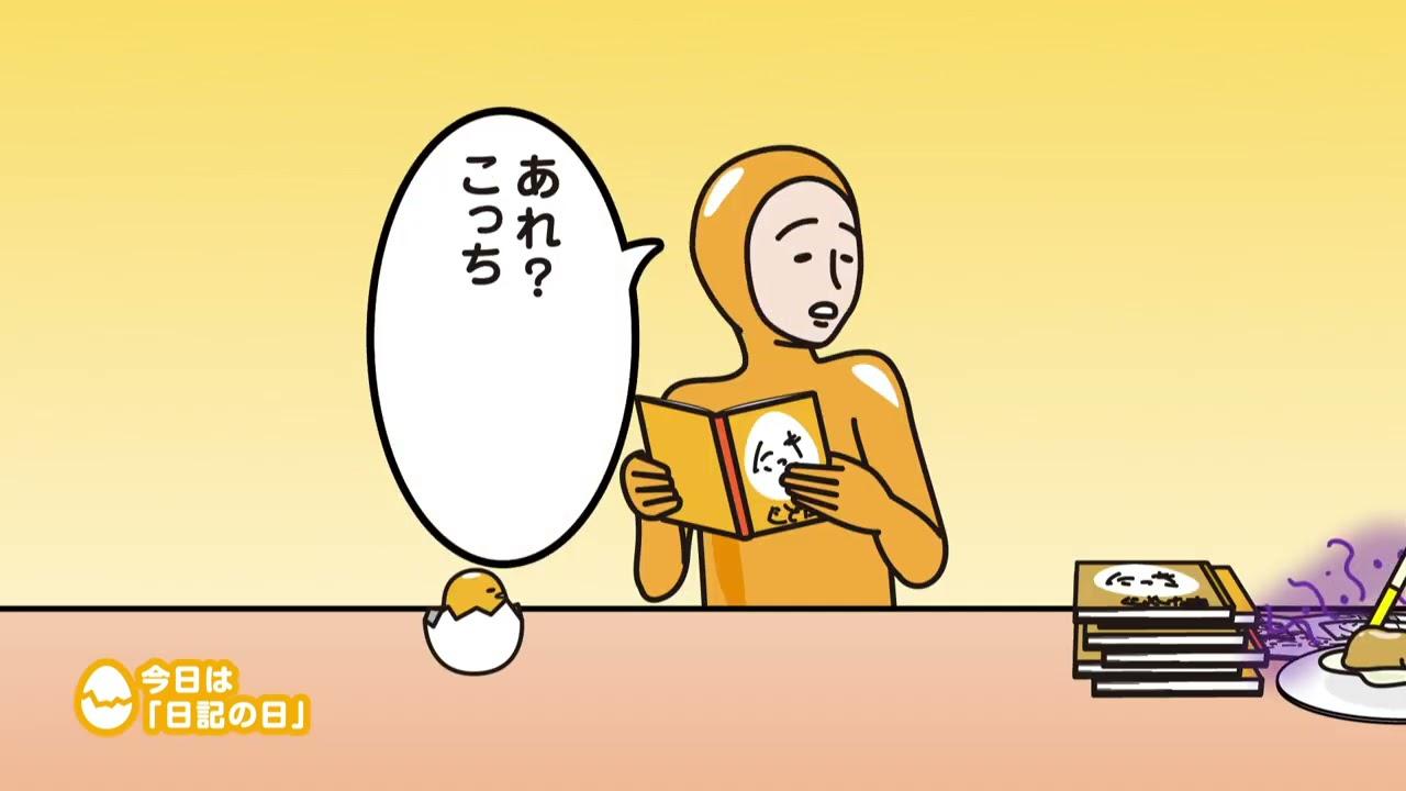 ぐでたまアニメ 第928話 公式配信(English subtitled)