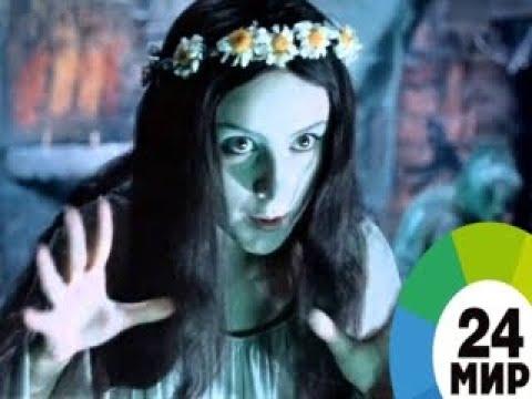 «Вий»: первый советский фильм ужасов - МИР 24