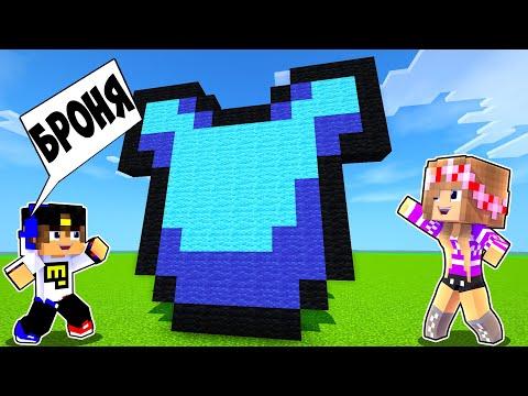 Майнкрафт но Строя ПРЕДМЕТЫ Получаешь ИХ в Майнкрафте Троллинг Ловушка Minecraft