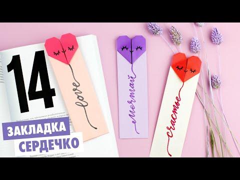ОРИГАМИ Сердце ЗАКЛАДКА из бумаги | Origami Valentine's Heart Bookmark