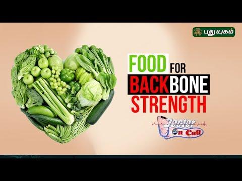 Food for backbone strength | முதுகு தண்டு பாதிப்பபை நீக்கும் உணவுகள்