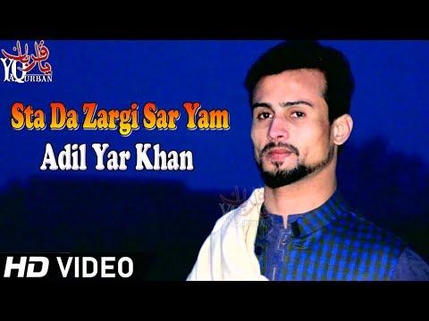 Pashto New Songs 2019 - Adil Yar Khan Pashto Song Sad 2019 Nan Che Agha Gran Rala Raghale De