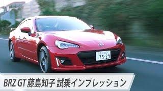 BRZ GT 藤島知子 試乗インプレッション