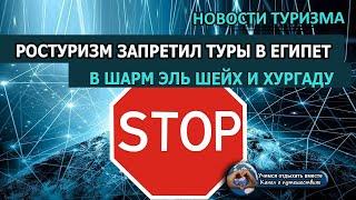 РОССИЯ Ростуризм запретил туры в Египет в Хургаду и Шарм Эль Шейх через Турцию