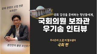 [굿네이션스]  국회 취업, 000이 제일 중요하다? …