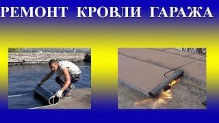РЕМОНТ КРОВЛИ ГАРАЖА(, 2014-12-16T02:34:13.000Z)