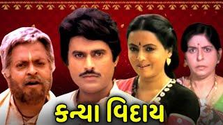 કન્યા વિદાય (1986)   Kanya Viday Gujarati full Movie   Rita Bhaduri, Arvinkumar Rathod