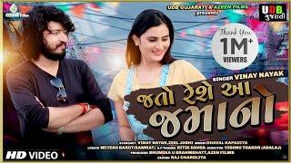 VINAY NAYAK Jato Rese Aa Jamano (જતો રેશે આ જમાનો)    Zeel Joshi    VIDEO SONG    UDB Gujarati