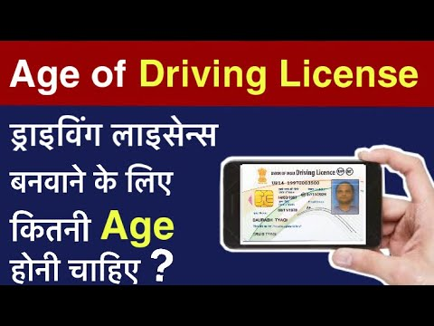 What is the Age requirement to apply for a Driving licence in India ? | Technical Alokji