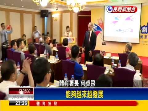 「我是運動創業家」競賽 臺體大團隊奪冠-民視新聞 - YouTube