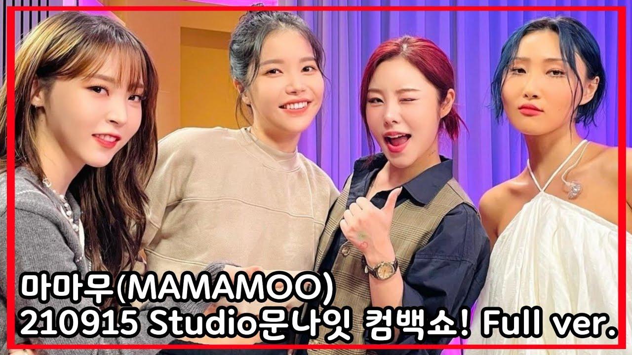 [HD] 마마무 (MAMAMOO) 210915 studio문나잇 컴백쇼 (COMEBACK SHOW) Full ver.