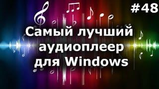 видео Winamp (Винамп) скачать бесплатно на русском языке для Windows