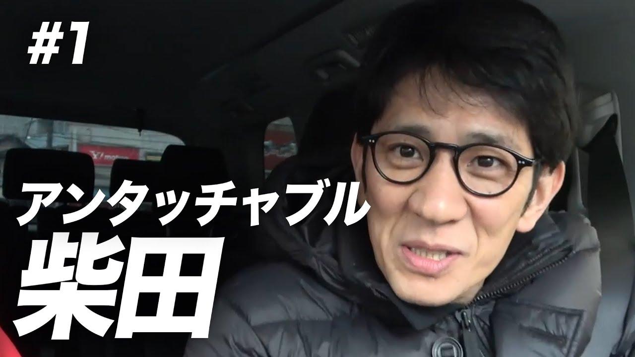 アンタッチャブル 柴田 インスタ
