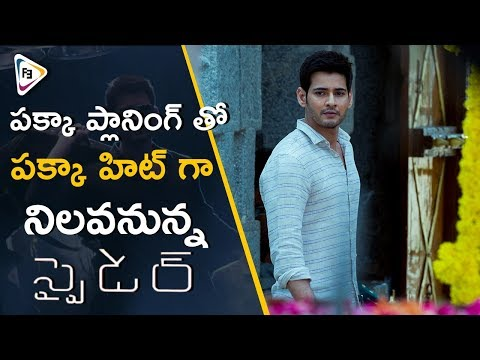 Thumbnail: Spyder is going to be a blockbuster, And here is the reason why ||SPYDER - Mahesh Babu |