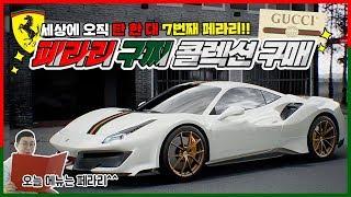 전세계 단 한 대!! 5억 페라리 488 피스타 구찌 컬렉션 공개합니다 | 오프라이드오가나(Ferrari 488 pista)