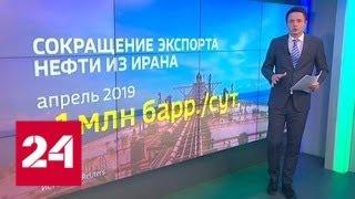 Смотреть видео Из-за поведения Трампа цена нефти побила полугодовой рекорд - Россия 24 онлайн