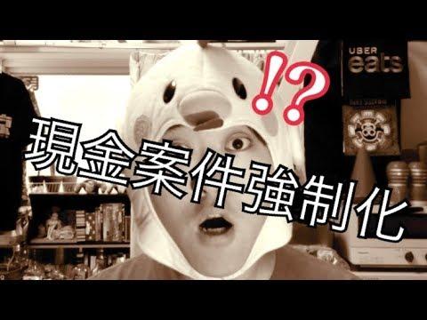 【Uber Eats】現金案件強制化!? - YouTube