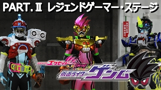仮面ライダーゲンム PART.Ⅱ「レジェンドゲーマー・ステージ」 thumbnail