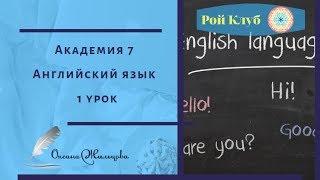 Академия 7 l Английский язык l 1 урок