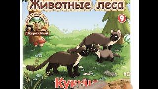 Животные Леса №9