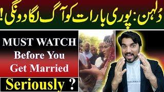 Dulhan kehti subko Aag laga don gi ! Must Watch Before you Get Married !