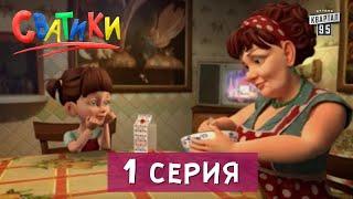 Сватики - 1 серия - новый мультфильм по мотивам сериала Сваты | Премьера 2016.