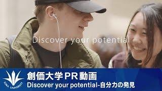 【創価大学PR動画】 Discover your potential - 自分力の発見 thumbnail