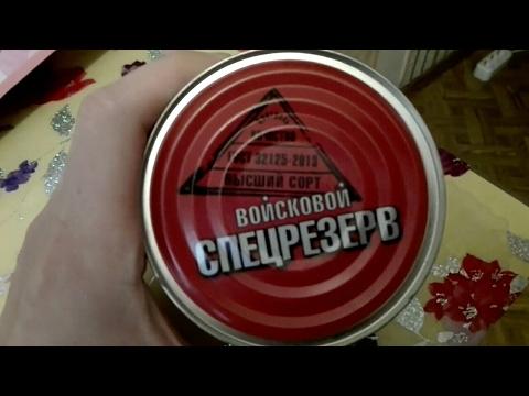 Обзор тушенки Войсковой спецрезерв из Калининграда