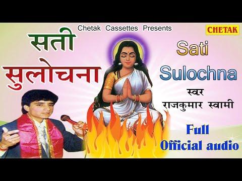 सती सुलोचना    Sati Sulochna    Rajkumar Swami    राजकुमार स्वामी    Full Non Stop Katha