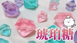 宝石みたいなお菓子を作ってみた °˖✧  琥珀糖の作り方。 thumbnail