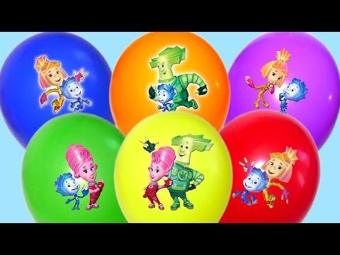 Видео, Шары сюрприз Фиксики.  Лопаем шарики сюрприз игрушки для детей Фиксики.The Balloons Surprise Show