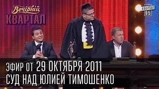 Вечерний Квартал от 29.10.2011 | Суд над Юлией Тимошенко | Сказка о витязе Фёдоровиче
